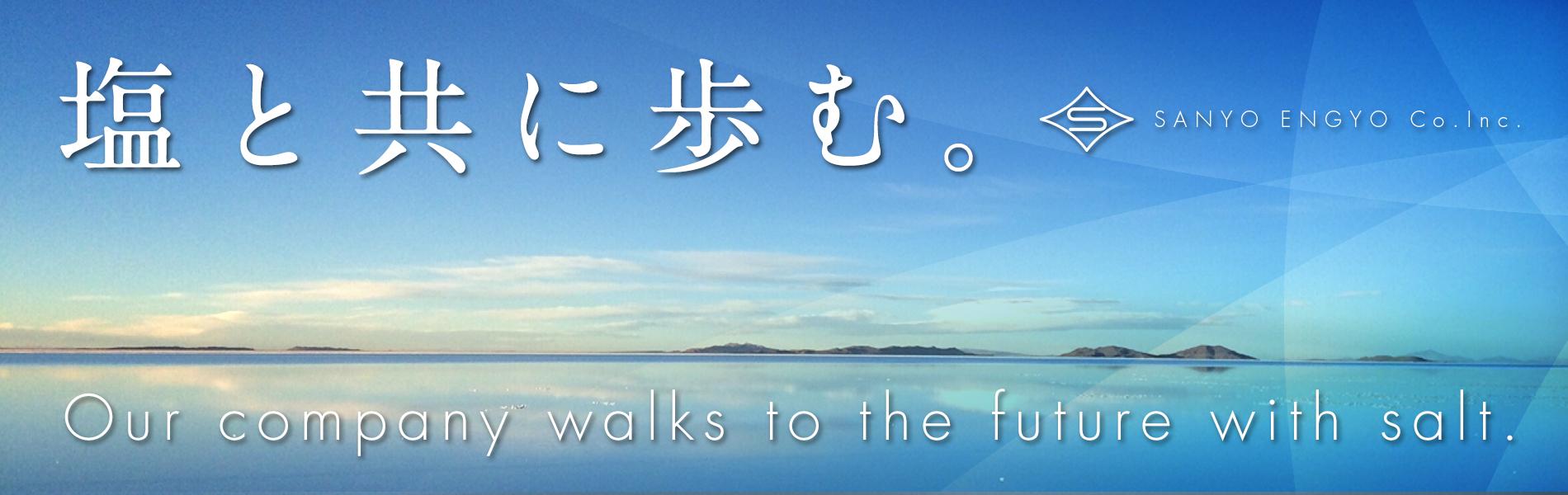 塩と共に歩む。